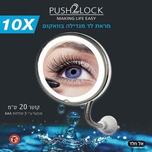 מראה משולבת תאורת לד מגדילה פי 10X עם זרוע לתלייה בוואקום Push2Lock